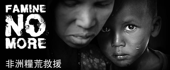 非洲难民儿童图片
